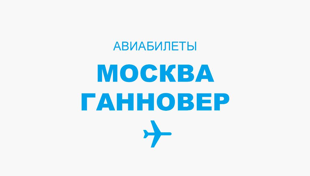 Авиабилеты Москва - Ганновер прямой рейс, расписание и цена