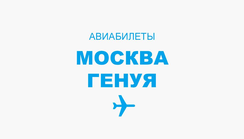 Авиабилеты Москва - Генуя прямой рейс, расписание и цена