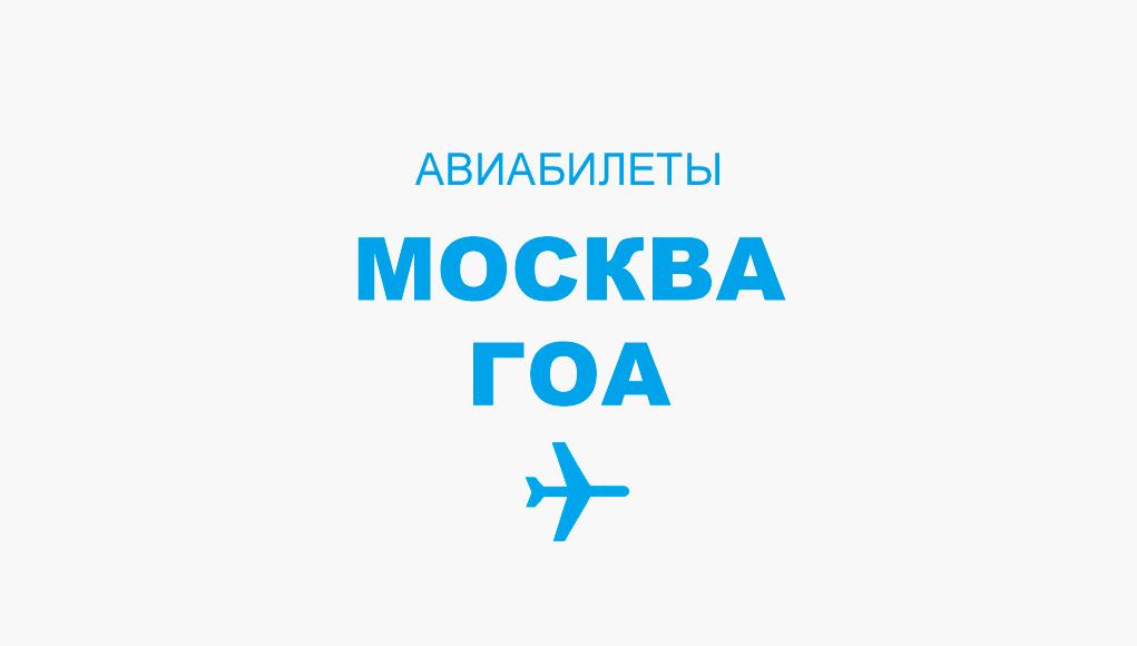 Авиабилеты Москва - Гоа прямой рейс, расписание и цена