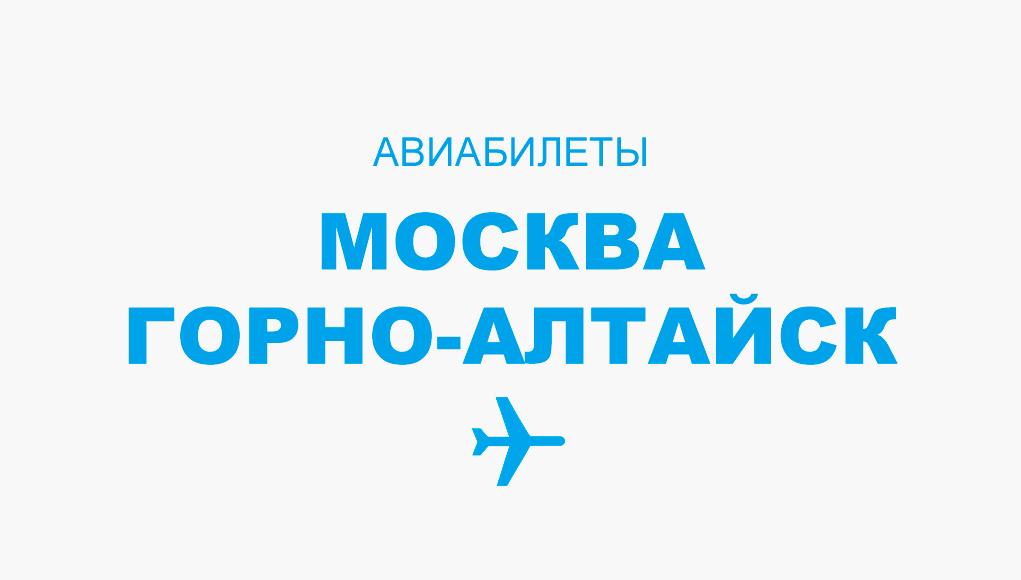 Авиабилеты Москва - Горно-Алтайск прямой рейс, расписание, цена