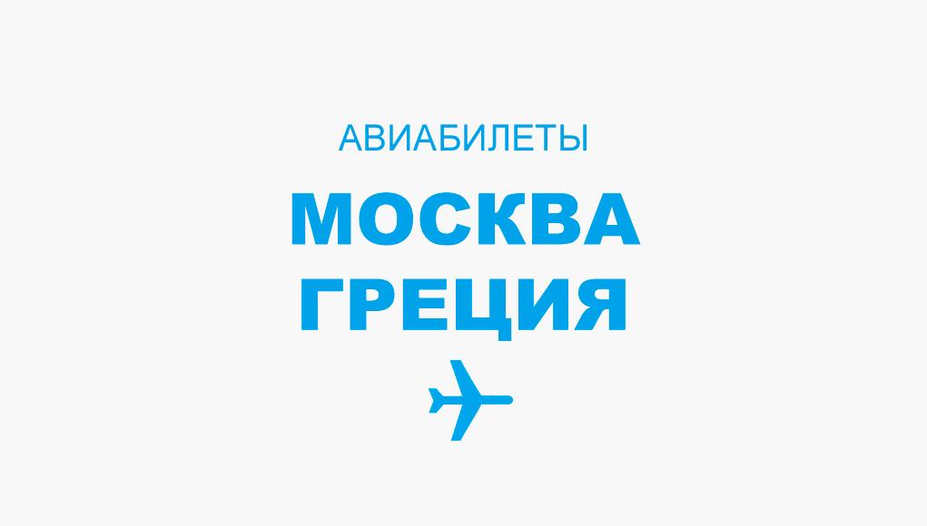 Авиабилеты Москва - Греция прямой рейс, расписание и цена