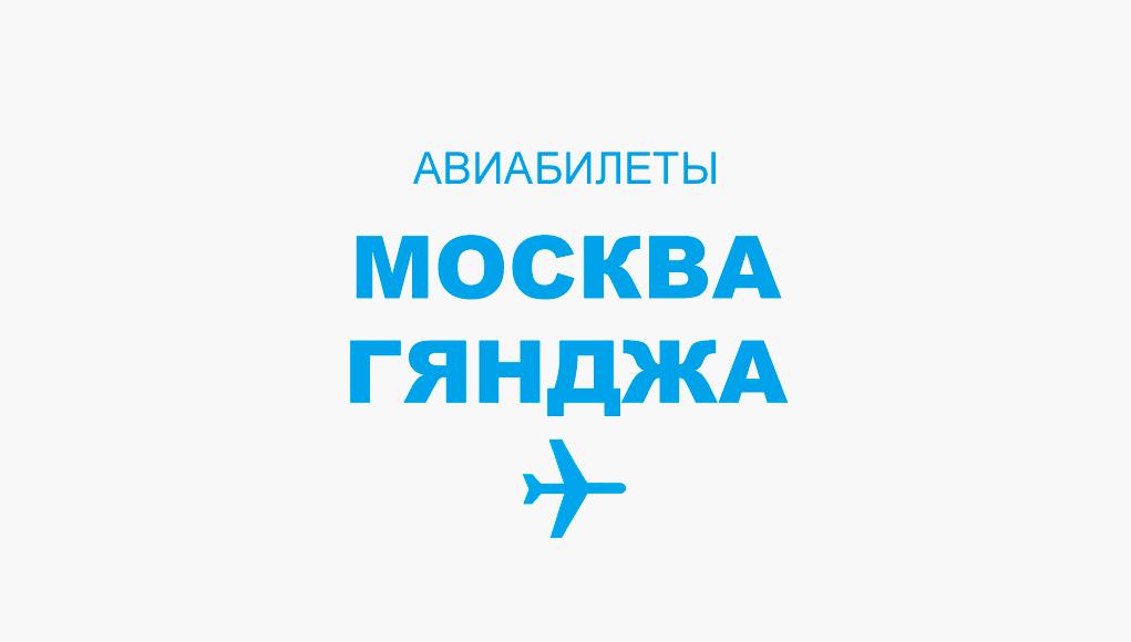 Авиабилеты Москва - Гянджа прямой рейс, расписание и цена