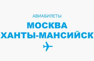 Авиабилеты Москва - Ханты-Мансийск прямой рейс, расписание, цена