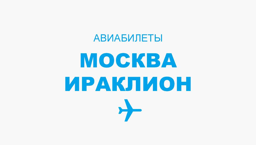Авиабилеты Москва - Ираклион прямой рейс, расписание и цена