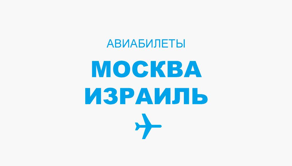 Авиабилеты Москва - Израиль прямой рейс, расписание и цена