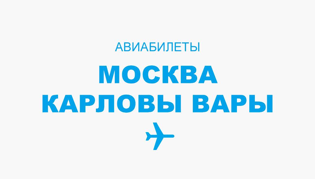 Авиабилеты Москва - Карловы Вары прямой рейс, расписание, цена