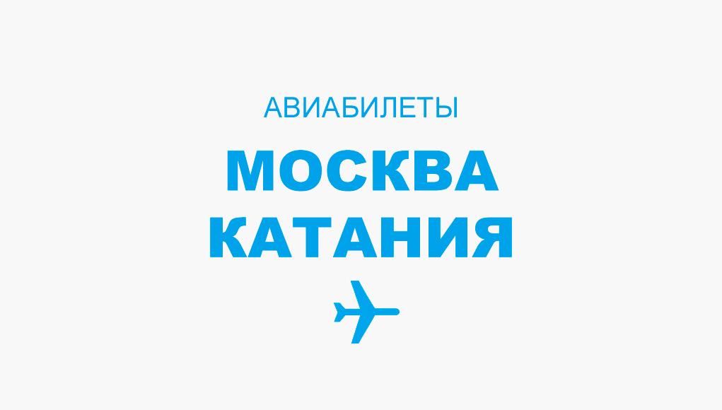 Авиабилеты Москва - Катания прямой рейс, расписание и цена