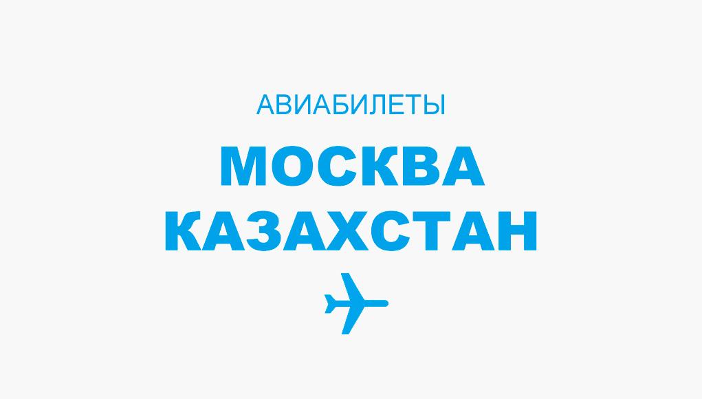Авиабилеты Москва - Казахстан прямой рейс, расписание и цена