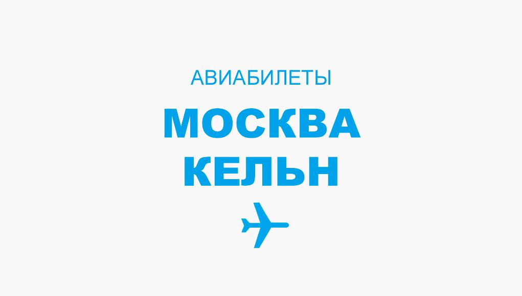 Авиабилеты Москва - Кельн прямой рейс, расписание и цена
