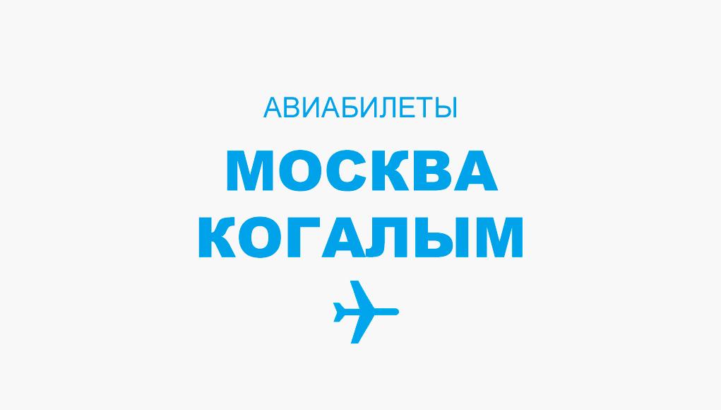 Авиабилеты Москва - Когалым прямой рейс, расписание и цена