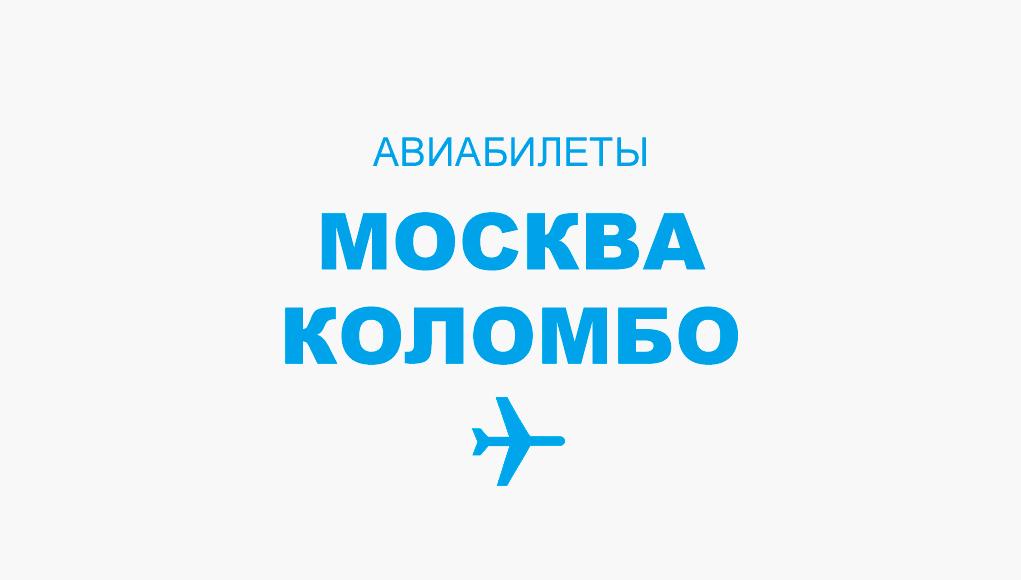 Авиабилеты Москва - Коломбо прямой рейс, расписание и цена