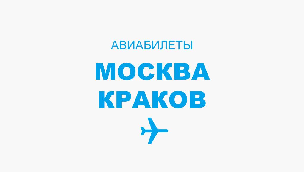Авиабилеты Москва - Краков прямой рейс, расписание и цена