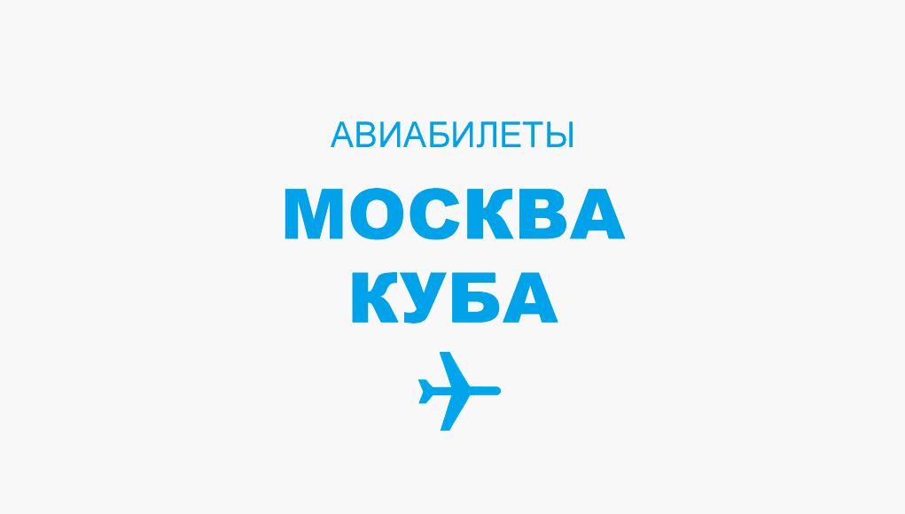 Авиабилеты Москва - Куба прямой рейс, расписание и цена