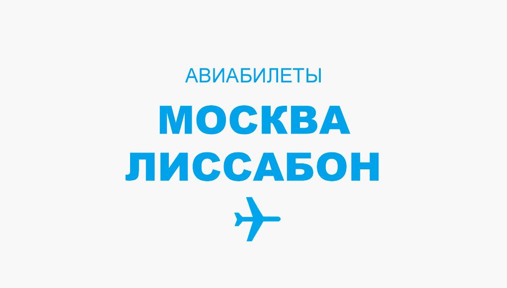 Авиабилеты Москва - Лиссабон прямой рейс, расписание и цена