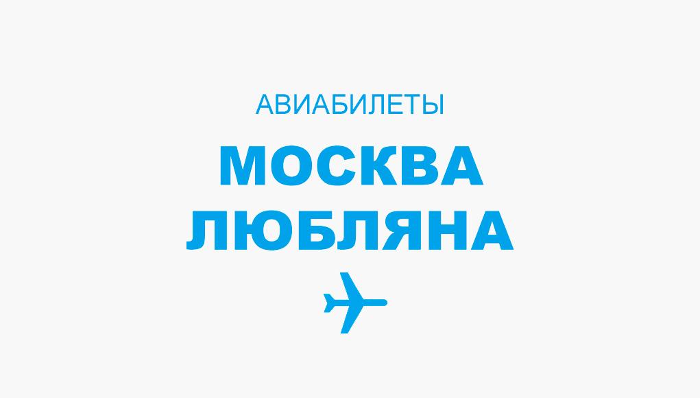 Авиабилеты Москва - Любляна прямой рейс, расписание и цена