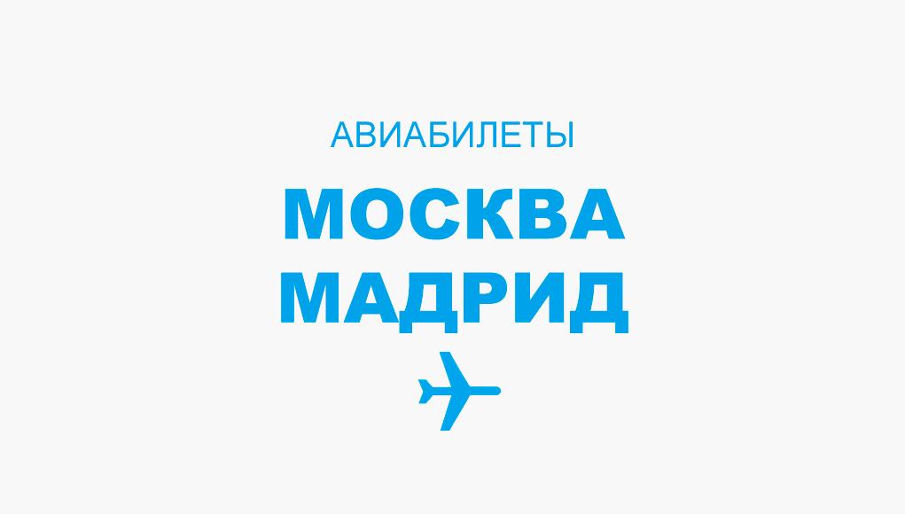Авиабилеты Москва - Мадрид прямой рейс, расписание и цена