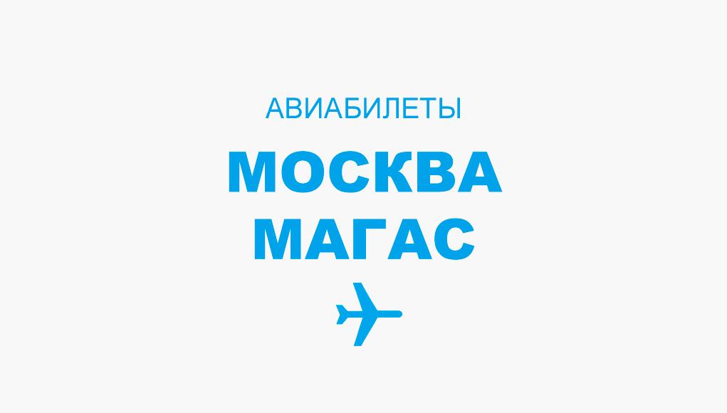Авиабилеты Москва - Магас прямой рейс, расписание и цена