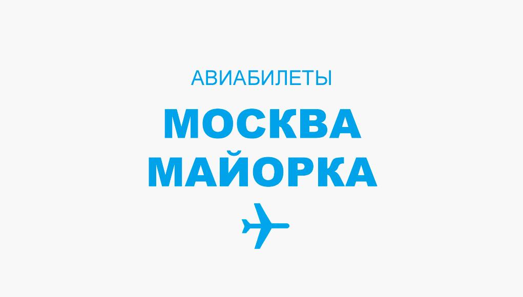 Авиабилеты Москва - Майорка прямой рейс, расписание и цена