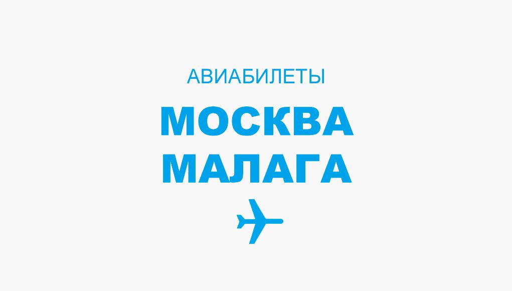 Авиабилеты Москва - Малага прямой рейс, расписание и цена