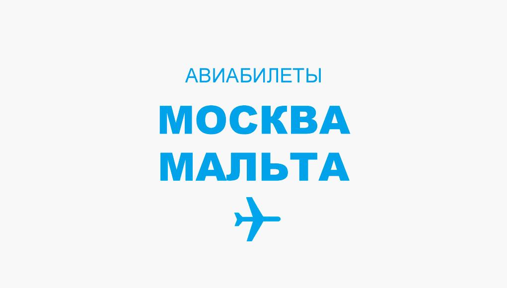 Авиабилеты Москва - Мальта прямой рейс, расписание и цена