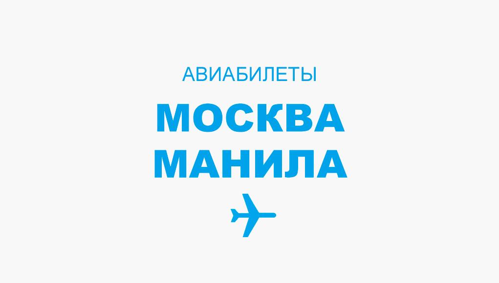 Авиабилеты Москва - Манила прямой рейс, расписание и цена