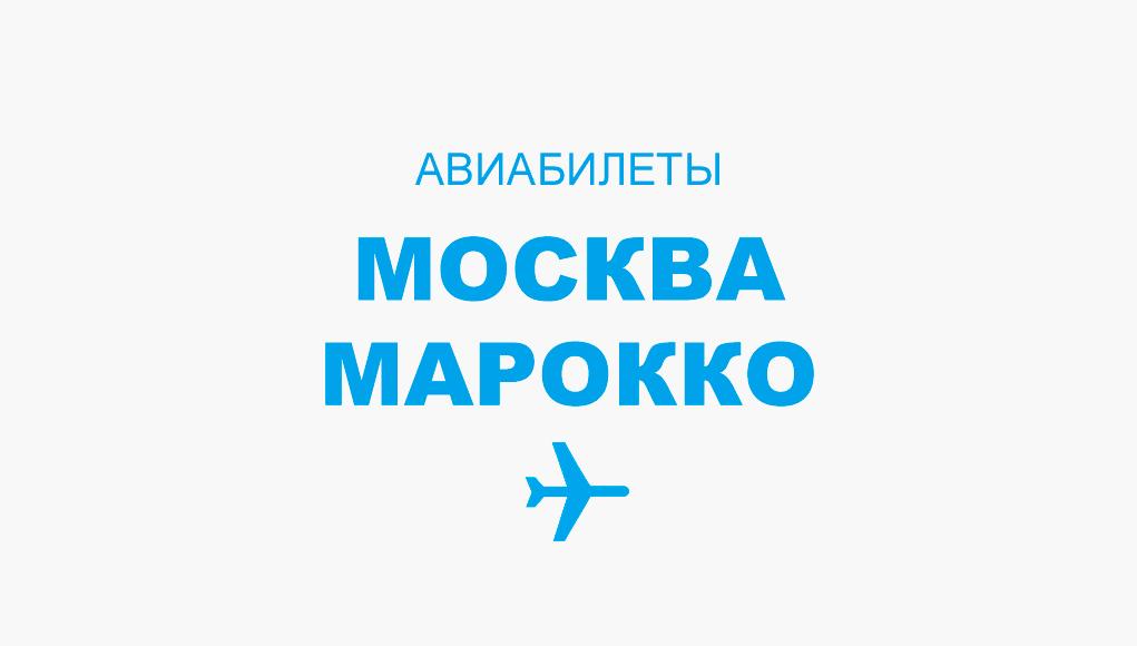 Авиабилеты Москва - Марокко прямой рейс, расписание и цена