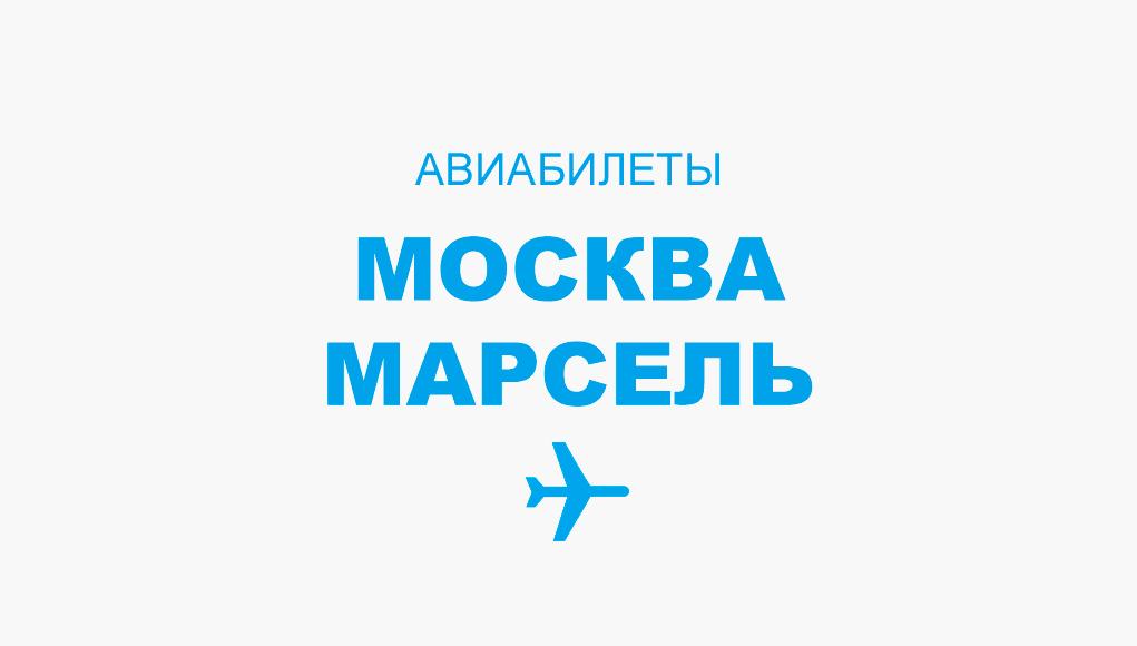 Авиабилеты Москва - Марсель прямой рейс, расписание и цена