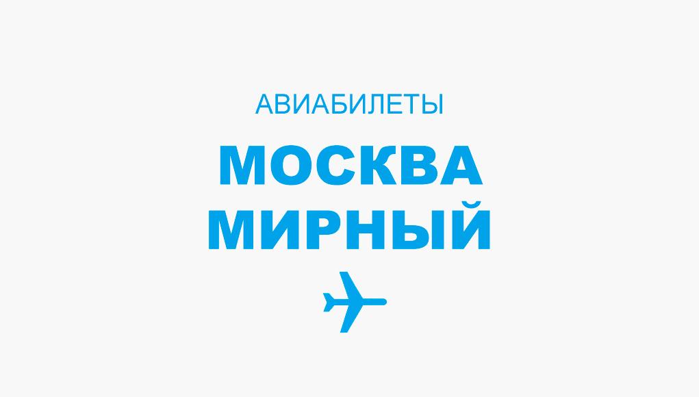 Авиабилеты Москва - Мирный прямой рейс, расписание и цена