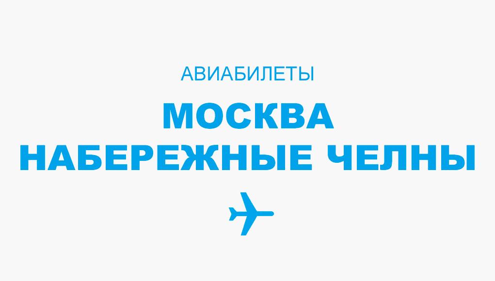 Авиабилеты Москва - Набережные Челны прямой рейс, расписание, цена