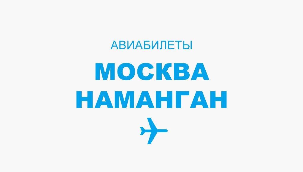 Авиабилеты Москва - Наманган прямой рейс, расписание и цена