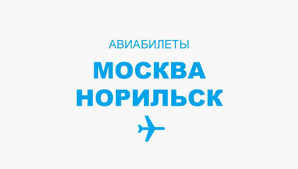Авиабилеты Москва - Норильск прямой рейс, расписание и цена