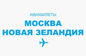 Авиабилеты Москва - Новая Зеландия прямой рейс, расписание, цена
