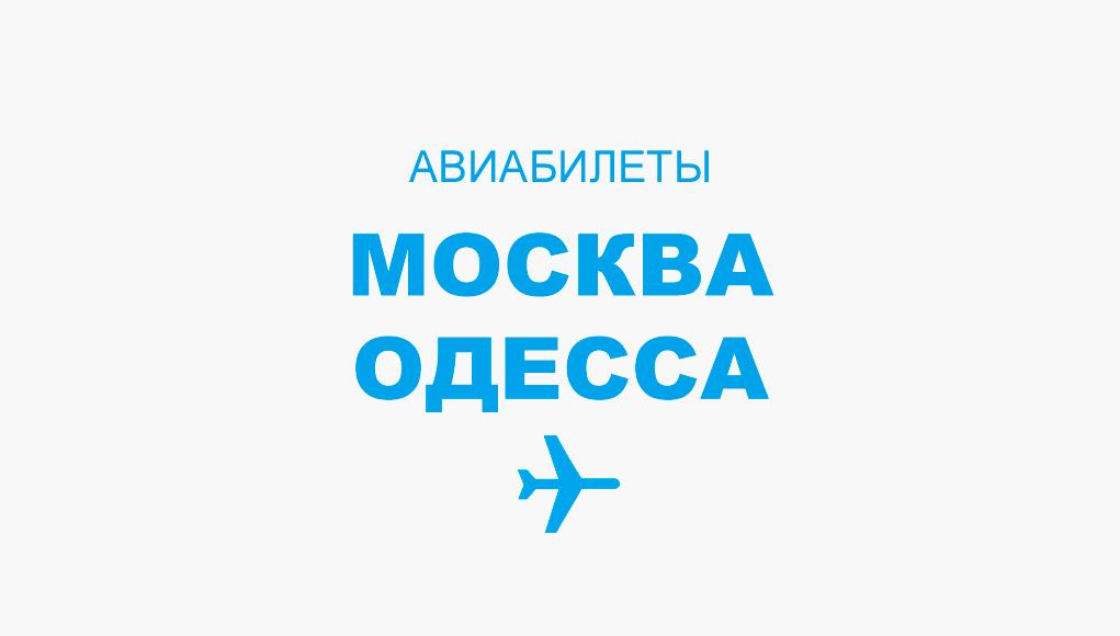 Авиабилеты Москва - Одесса прямой рейс, расписание и цена