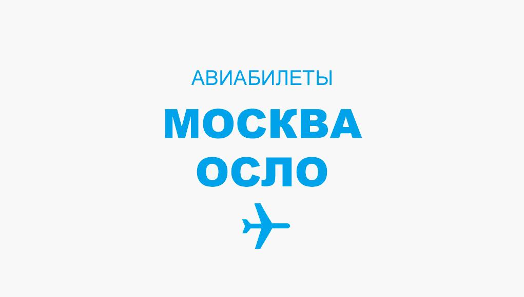 Авиабилеты Москва - Осло прямой рейс, расписание и цена