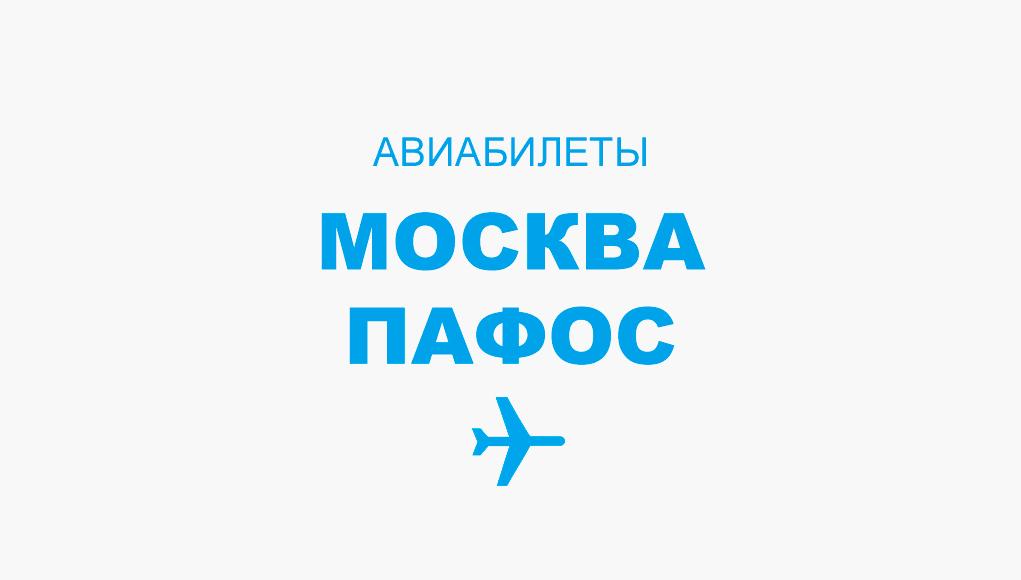 Авиабилеты Москва - Пафос прямой рейс, расписание и цена