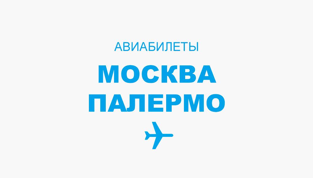 Авиабилеты Москва - Палермо прямой рейс, расписание и цена