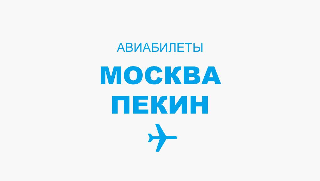 Авиабилеты Москва - Пекин прямой рейс, расписание и цена