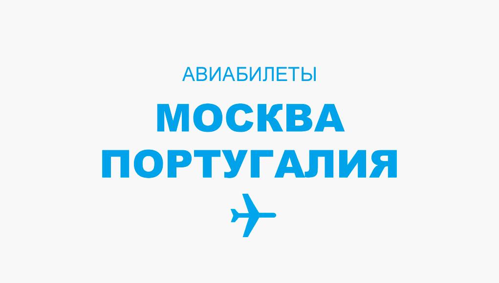Авиабилеты Москва - Португалия прямой рейс, расписание, цена