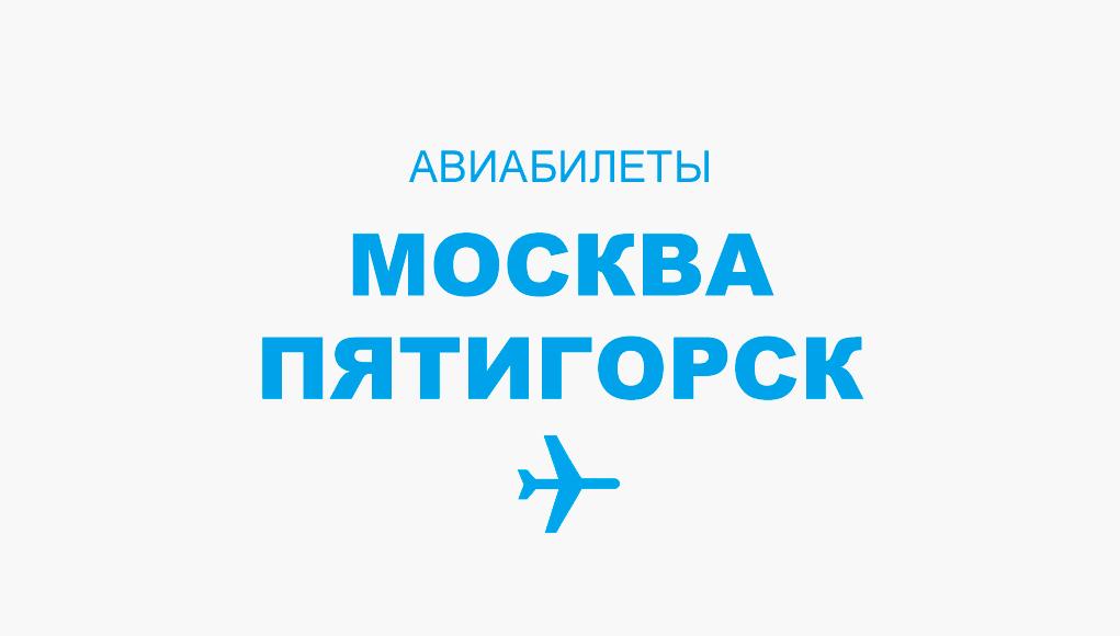 Авиабилеты Москва - Пятигорск прямой рейс, расписание и цена