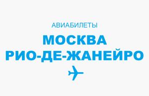 Авиабилеты Москва - Рио-де-Жанейро прямой рейс, расписание, цена