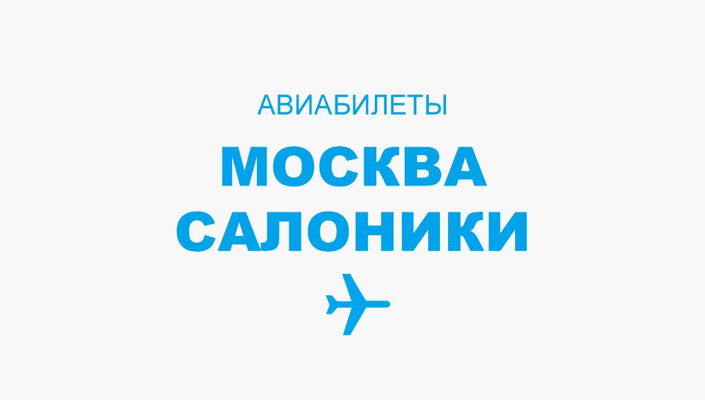 Авиабилеты Москва - Салоники прямой рейс, расписание и цена