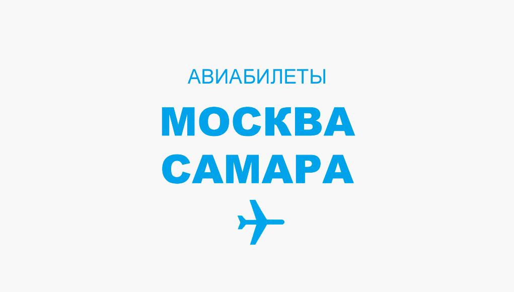 Авиабилеты Москва - Самара прямой рейс, расписание и цена