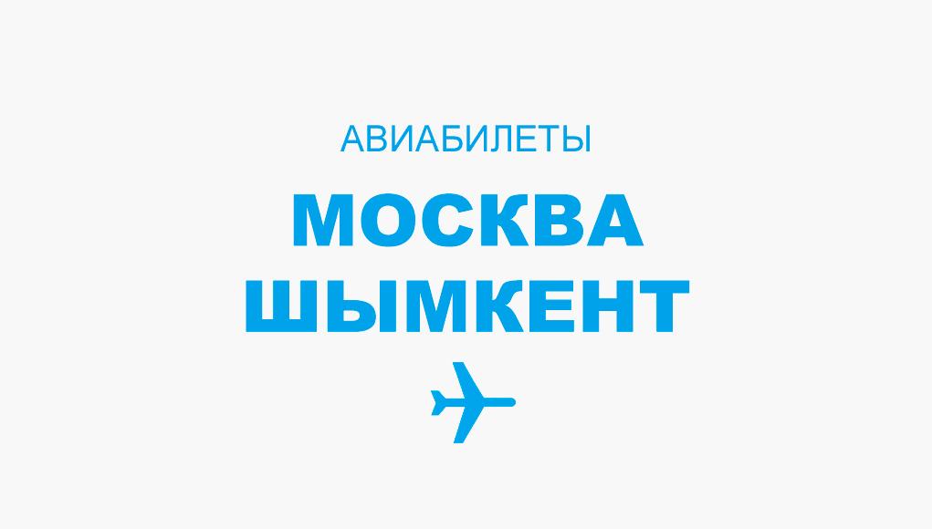 Авиабилеты Москва - Шымкент прямой рейс, расписание и цена