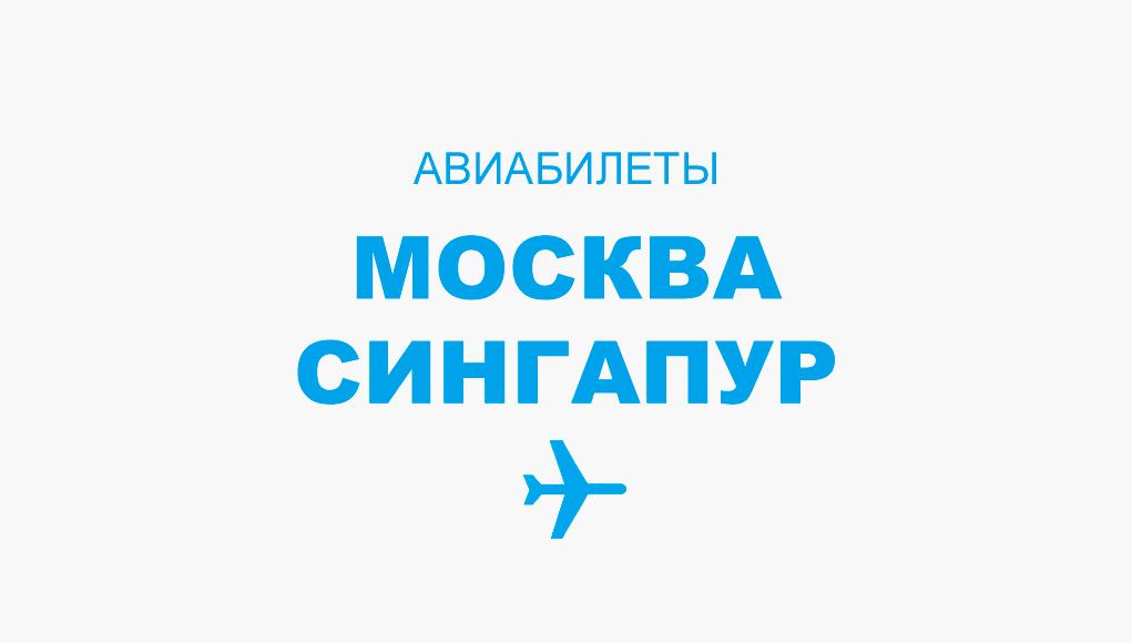 Авиабилеты Москва - Сингапур прямой рейс, расписание и цена