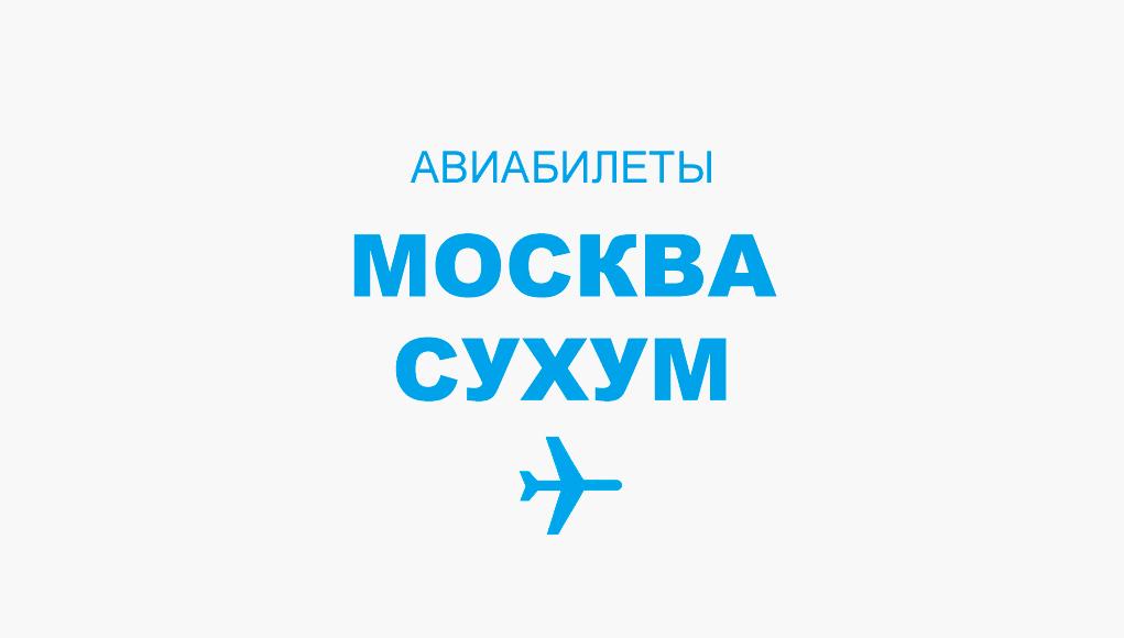 Авиабилеты Москва - Сухум прямой рейс, расписание и цена