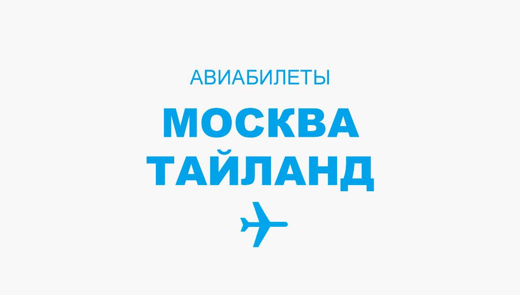 Авиабилеты Москва - Тайланд прямой рейс, расписание и цена