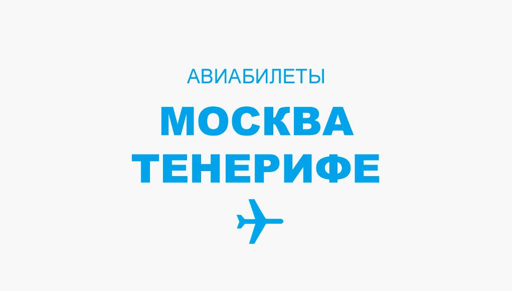 Авиабилеты Москва - Тенерифе прямой рейс, расписание и цена
