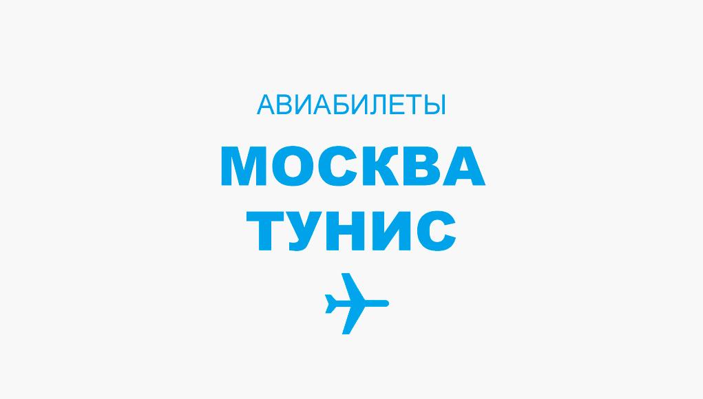 Авиабилеты Москва - Тунис прямой рейс, расписание и цена