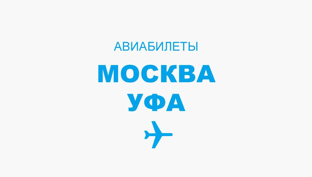 Авиабилеты Москва - Уфа прямой рейс, расписание и цена