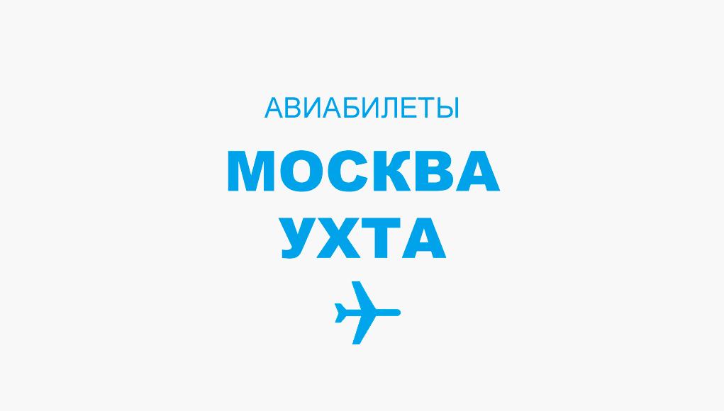 Авиабилеты Москва - Ухта прямой рейс, расписание и цена